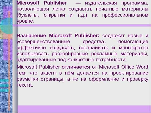 Microsoft Publisher — издательская программа, позволяющая легко создавать печ...