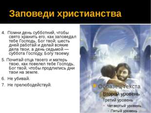 Заповеди христианства 4. Помни день субботний, чтобы свято хранить его, как з
