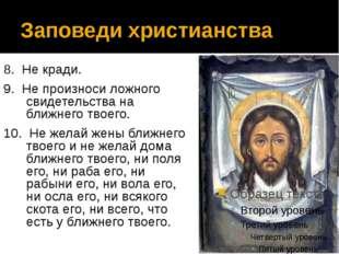 Заповеди христианства 8. Не кради. 9. Не произноси ложного свидетельства на б