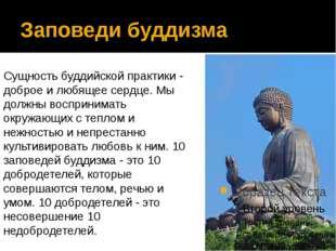 Заповеди буддизма Сущность буддийской практики - доброе и любящее сердце. Мы