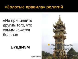 «Золотые правила» религий «Не причиняйте другим того, что самим кажется больн