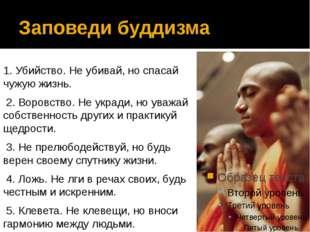 Заповеди буддизма 1. Убийство. Не убивай, но спасай чужую жизнь. 2. Воровство