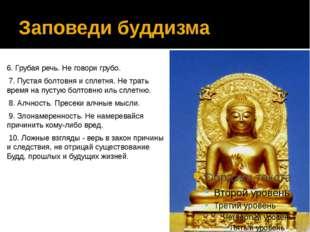 Заповеди буддизма 6. Грубая речь. Не говори грубо. 7. Пустая болтовня и сплет