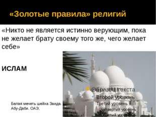 «Золотые правила» религий «Никто не является истинно верующим, пока не желает