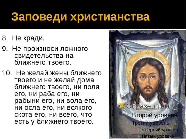Заповеди христианства 8. Не кради. 9. Не произноси ложного свидетельства на б...