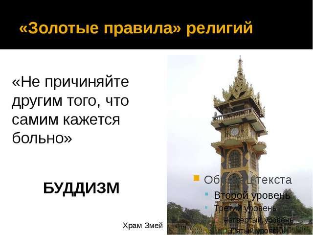 «Золотые правила» религий «Не причиняйте другим того, что самим кажется больн...
