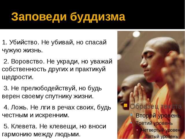 Заповеди буддизма 1. Убийство. Не убивай, но спасай чужую жизнь. 2. Воровство...