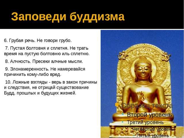 Заповеди буддизма 6. Грубая речь. Не говори грубо. 7. Пустая болтовня и сплет...