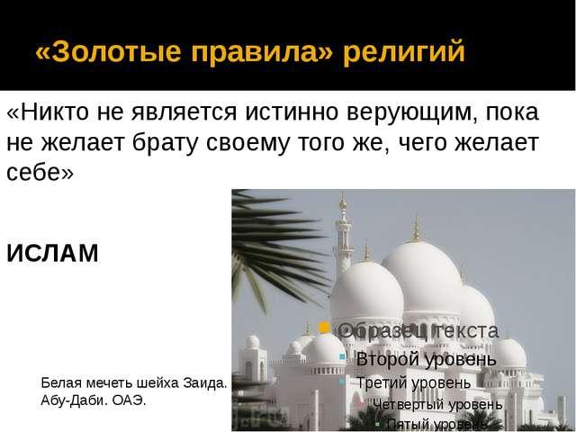 «Золотые правила» религий «Никто не является истинно верующим, пока не желает...