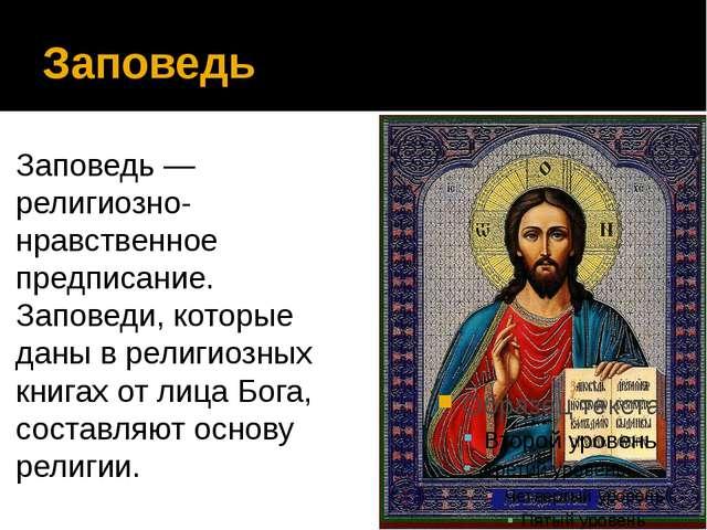 Заповедь Заповедь — религиозно-нравственное предписание. Заповеди, которые да...