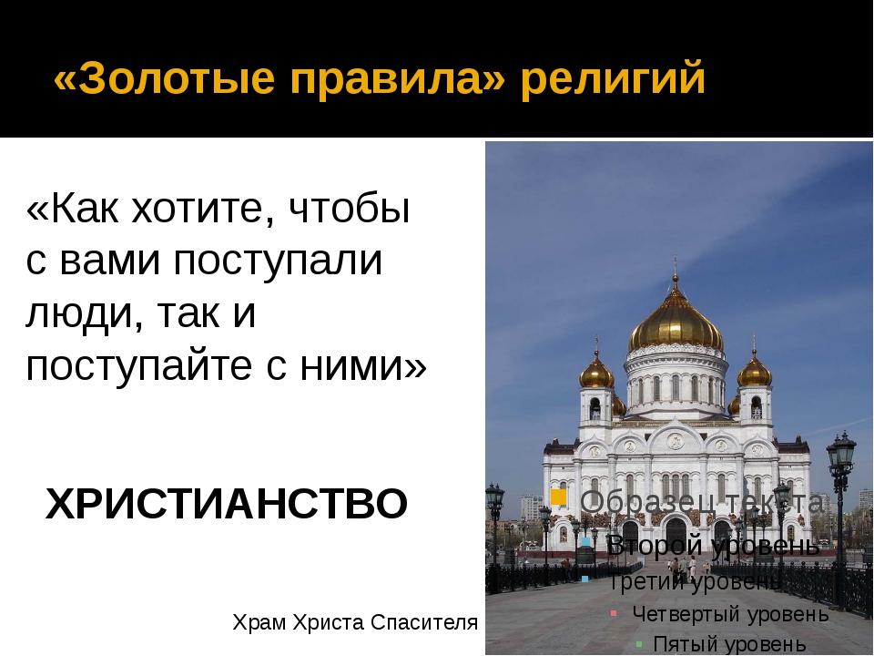 «Золотые правила» религий «Как хотите, чтобы с вами поступали люди, так и пос...
