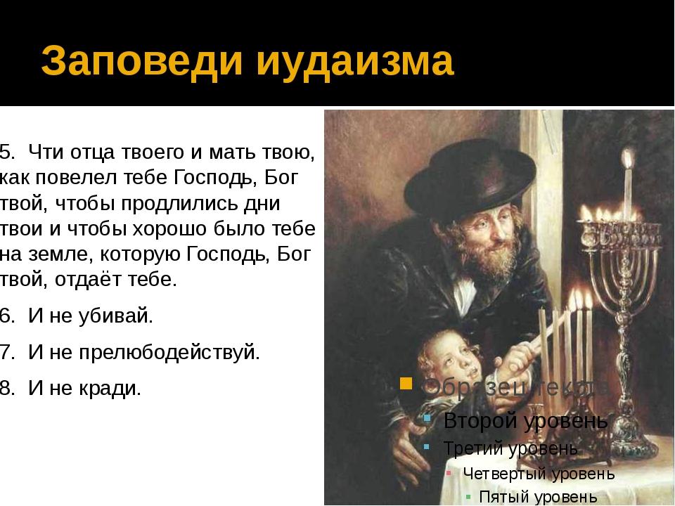 Заповеди иудаизма 5. Чти отца твоего и мать твою, как повелел тебе Господь, Б...