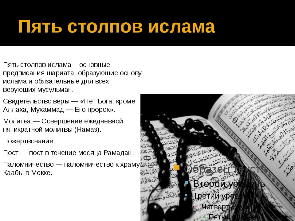 Пять столпов ислама Пять столпов ислама – основные предписания шариата, образ...