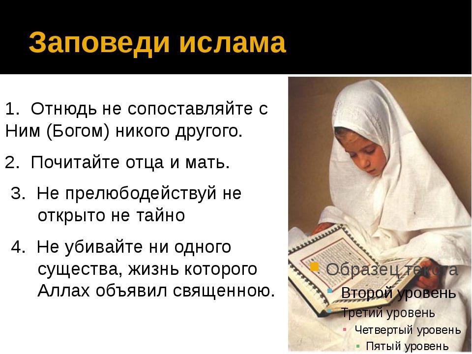 Заповеди ислама 1. Отнюдь не сопоставляйте с Ним (Богом) никого другого. 2. П...