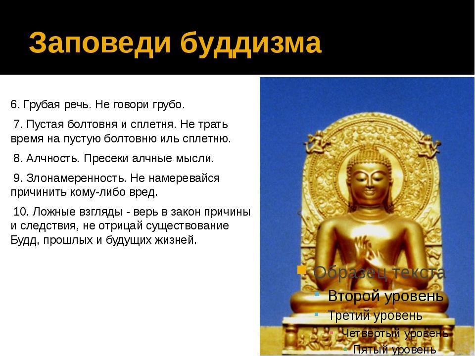 buddhism speech