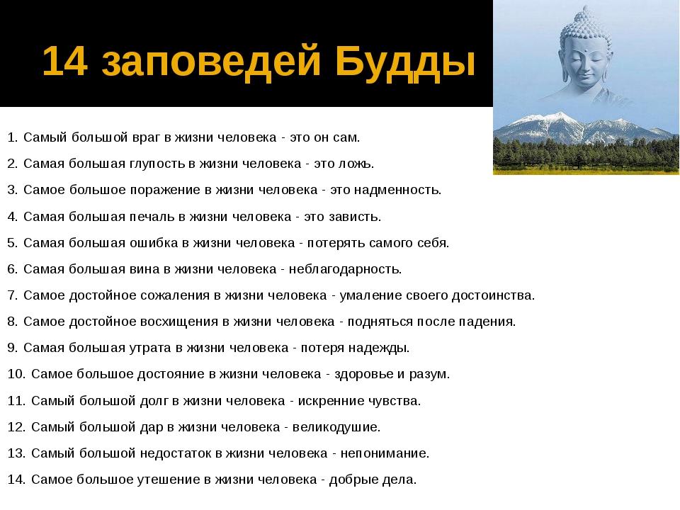 14 заповедей Будды 1. Самый большой враг в жизни человека - это он сам. 2. Са...
