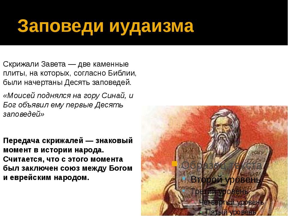 Заповеди иудаизма Скрижали Завета — две каменные плиты, на которых, согласно...