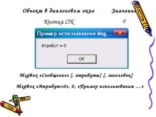 MsgBox «Атрибут=0», 0, «Пример использования …» MsgBox «Сообщение» [, атрибут