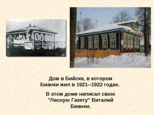 Дом в Бийске, в котором Бианки жил в 1921--1922 годах. В этом доме написал св