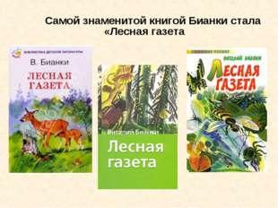 Самой знаменитой книгой Бианки стала «Лесная газета