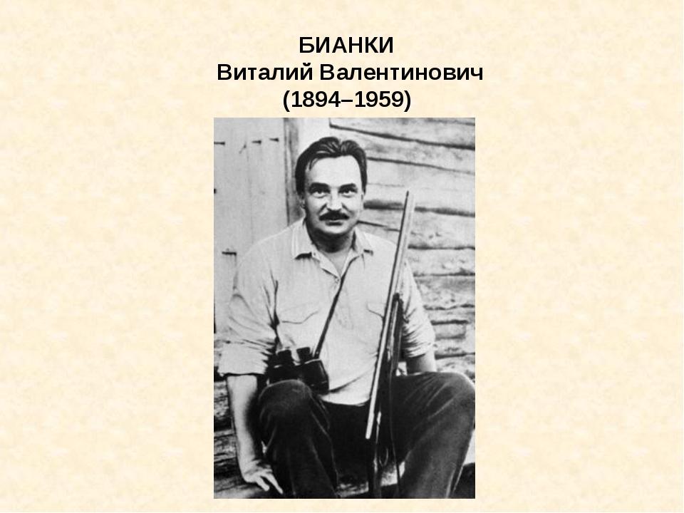 БИАНКИ Виталий Валентинович (1894–1959)