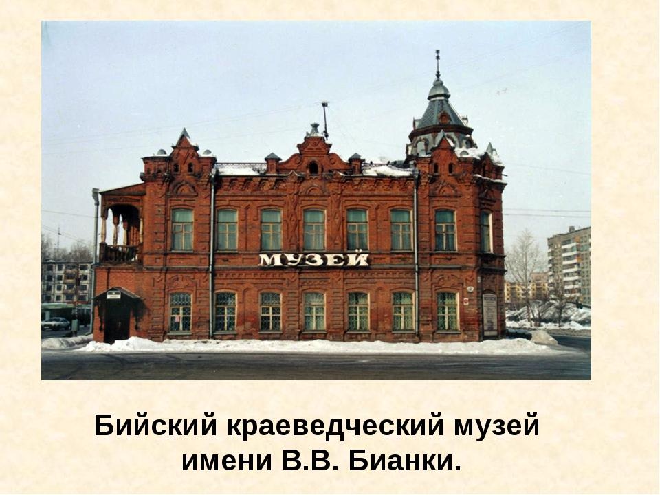 Бийский краеведческий музей имени В.В. Бианки.