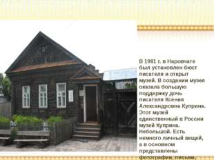В 1981 г. в Наровчате был установлен бюст писателя и открыт музей. В создании