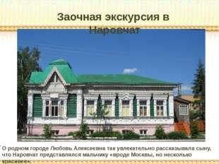 Заочная экскурсия в Наровчат О родном городе Любовь Алексеевна так увлекатель