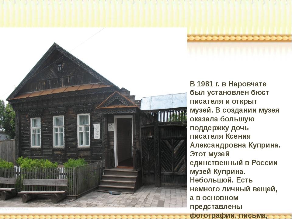 В 1981 г. в Наровчате был установлен бюст писателя и открыт музей. В создании...