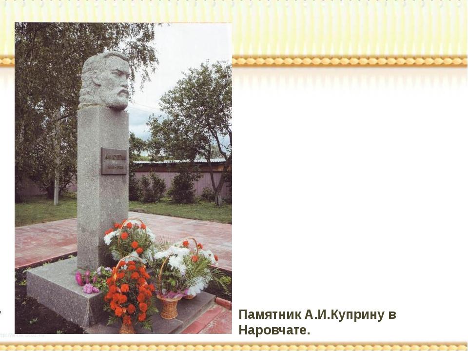 Памятник А.И.Куприну в Наровчате.