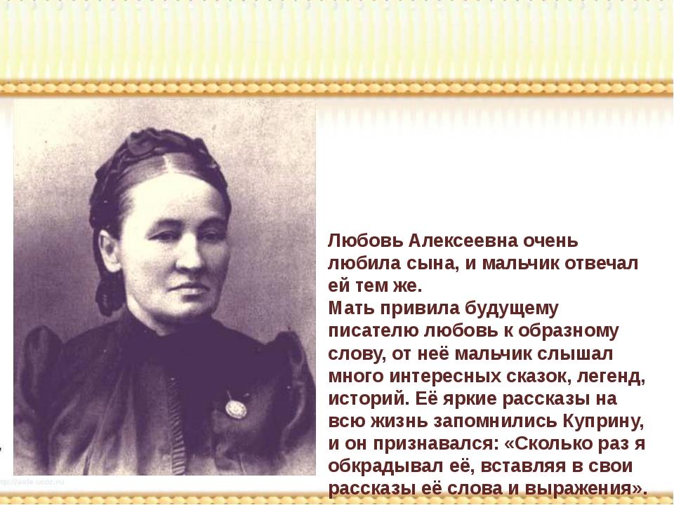 Любовь Алексеевна очень любила сына, и мальчик отвечал ей тем же. Мать привил...