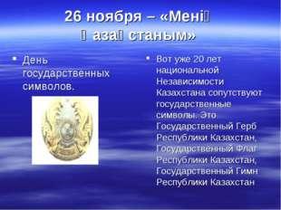 26 ноября – «Менің Қазақстаным» День государственных символов. Вот уже 20 лет