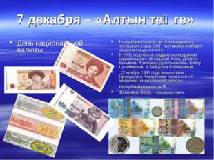 7 декабря – «Алтын теңге» День национальной валюты. Республика Казахстан стал