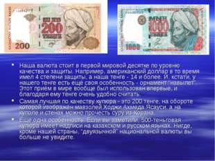 Наша валюта стоит в первой мировой десятке по уровню качества и защиты. Напри