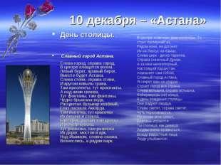 10 декабря – «Астана» День столицы. Славный город Астана. Слева город, справ