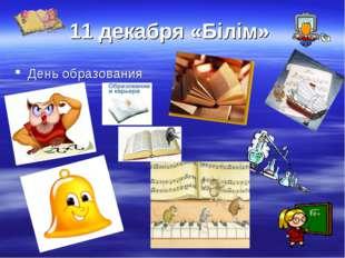 11 декабря «Білім» День образования