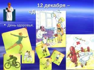 12 декабря – «Денсаулық» День здоровья.