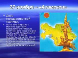 27 ноября – «Атамекен» День государственной границы. Почти восьмикратно с мом
