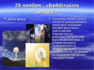 29 ноября - «Бейбітшілік белдеуі» День мира Политика Казахстана в области раз