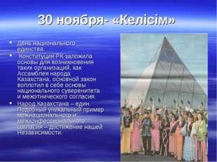 30 ноября- «Келісім» День национального единства. Конституция РК заложила осн