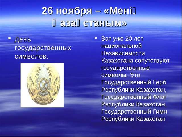 26 ноября – «Менің Қазақстаным» День государственных символов. Вот уже 20 лет...