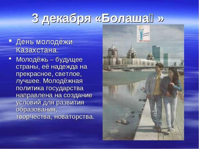 3 декабря «Болашақ» День молодёжи Казахстана. Молодёжь – будущее страны, её н...