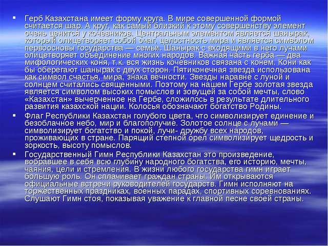 Герб Казахстана имеет форму круга. В мире совершенной формой считается шар. А...