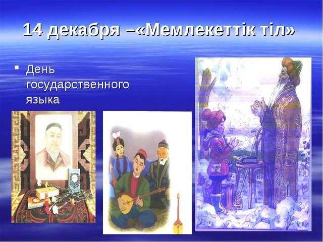 14 декабря –«Мемлекеттік тіл» День государственного языка