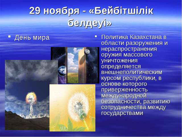 29 ноября - «Бейбітшілік белдеуі» День мира Политика Казахстана в области раз...