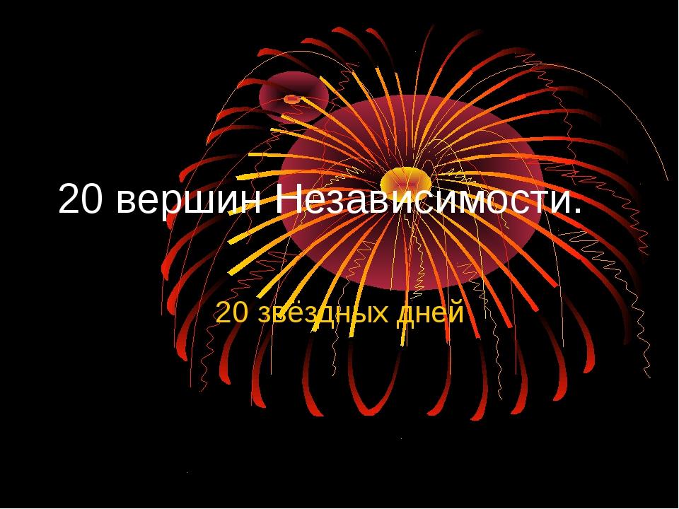 20 вершин Независимости. 20 звёздных дней