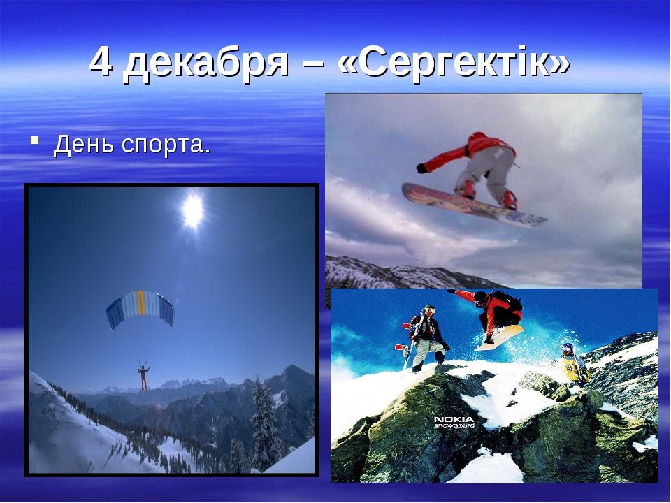 4 декабря – «Сергектік» День спорта.