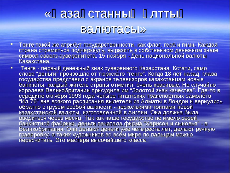 «Қазақстанның ұлттық валютасы» Тенге такой же атрибут государственности, как...
