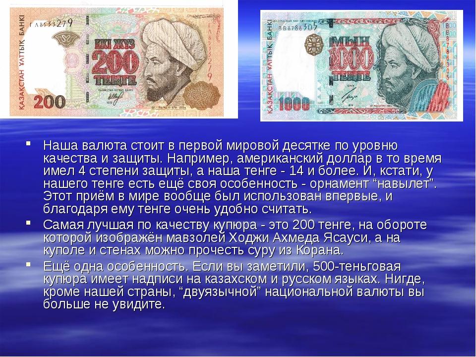 Наша валюта стоит в первой мировой десятке по уровню качества и защиты. Напри...