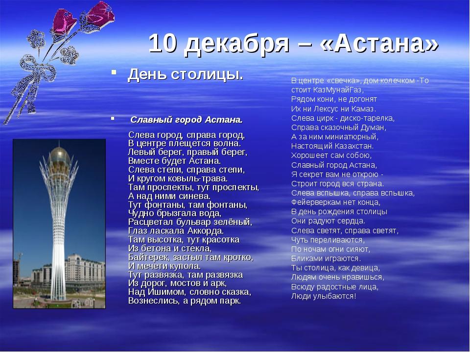 10 декабря – «Астана» День столицы. Славный город Астана. Слева город, справ...